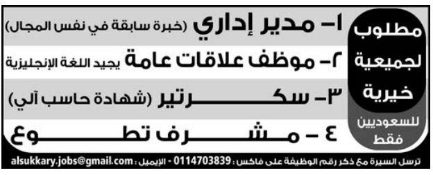 وظائف للسعوديين فى جمعية خيرية
